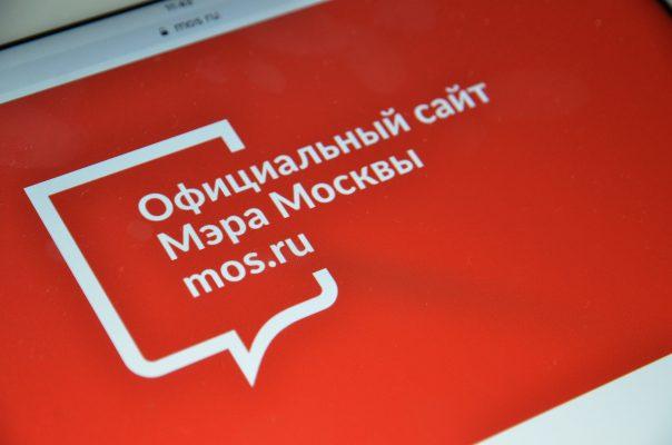 Сведения о работе водосчетчиков теперь можно подать онлайн на mos.ru